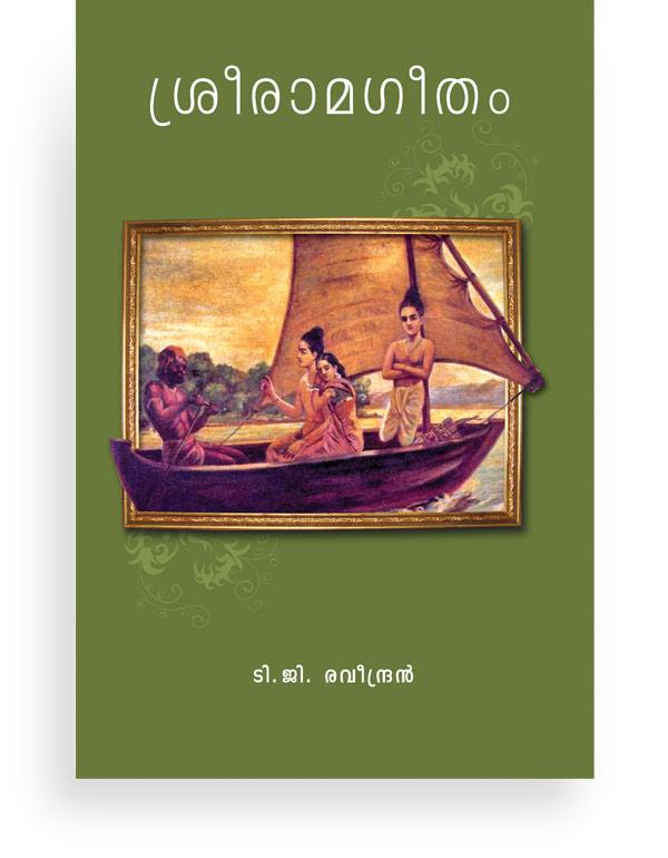 Sri Ramageetham