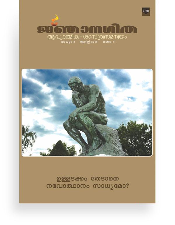 Aug2019-Edition