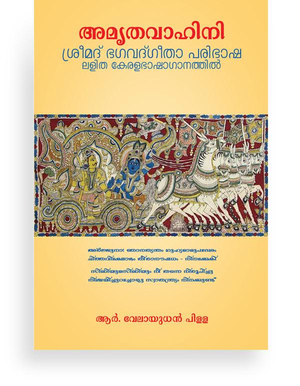 Amrithavahani