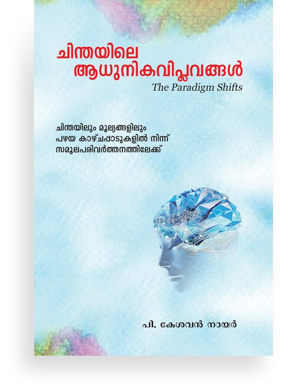 Chinthayil Adunikaviplavamkal
