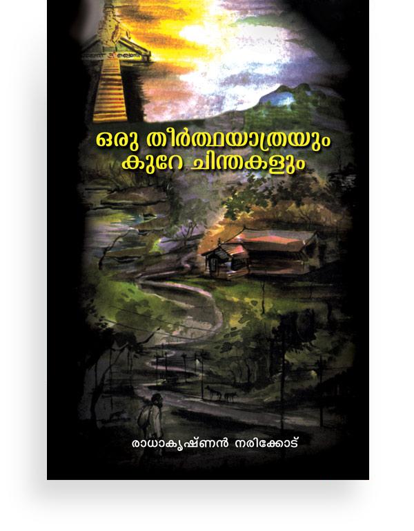 Oru Theerthayatrayum Kurue Chinthakalum