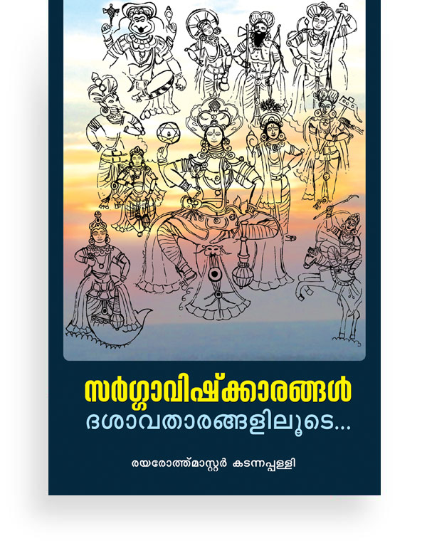 Sargavishkarangal Dasavatharangalude