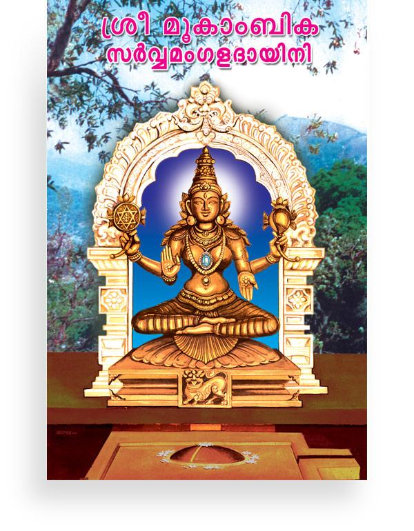 Sri Mookambika-Servamangaladayani