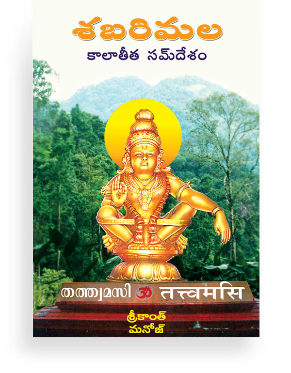 Sabarimala (Telugu Translated)